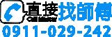 logo-直接找師傅-台中房屋翻修